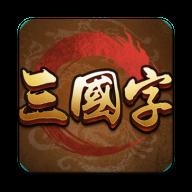 三国字游戏v1.0