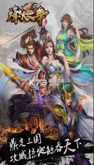 烽火之争 v3.8.0 九游版 截图