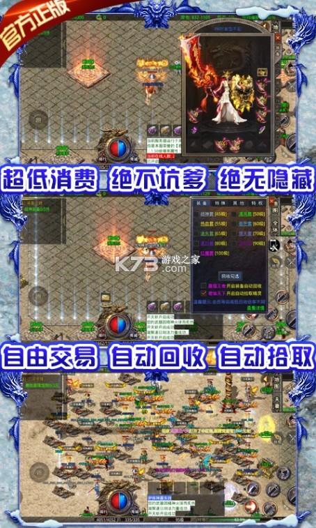 龙城决 v1.0.0 福利版 截图