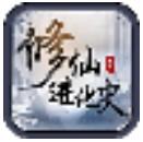 修仙进化史游戏v1.0