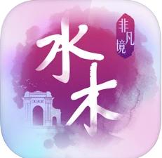 水木非凡境清华大学版