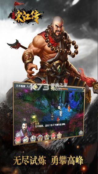 水浒宋江传 v3.0.00 最新版本 截图