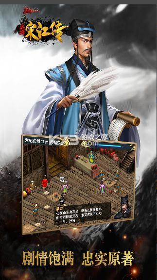 水浒宋江传 v3.0.00 手机版 截图