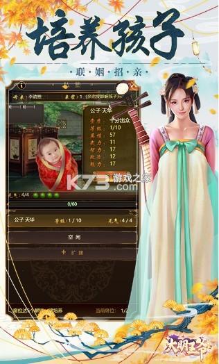 大明王爷 v1.0.0 游戏满v版 截图