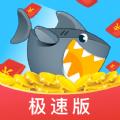 鲨鱼快抢极速版appv1.1.0