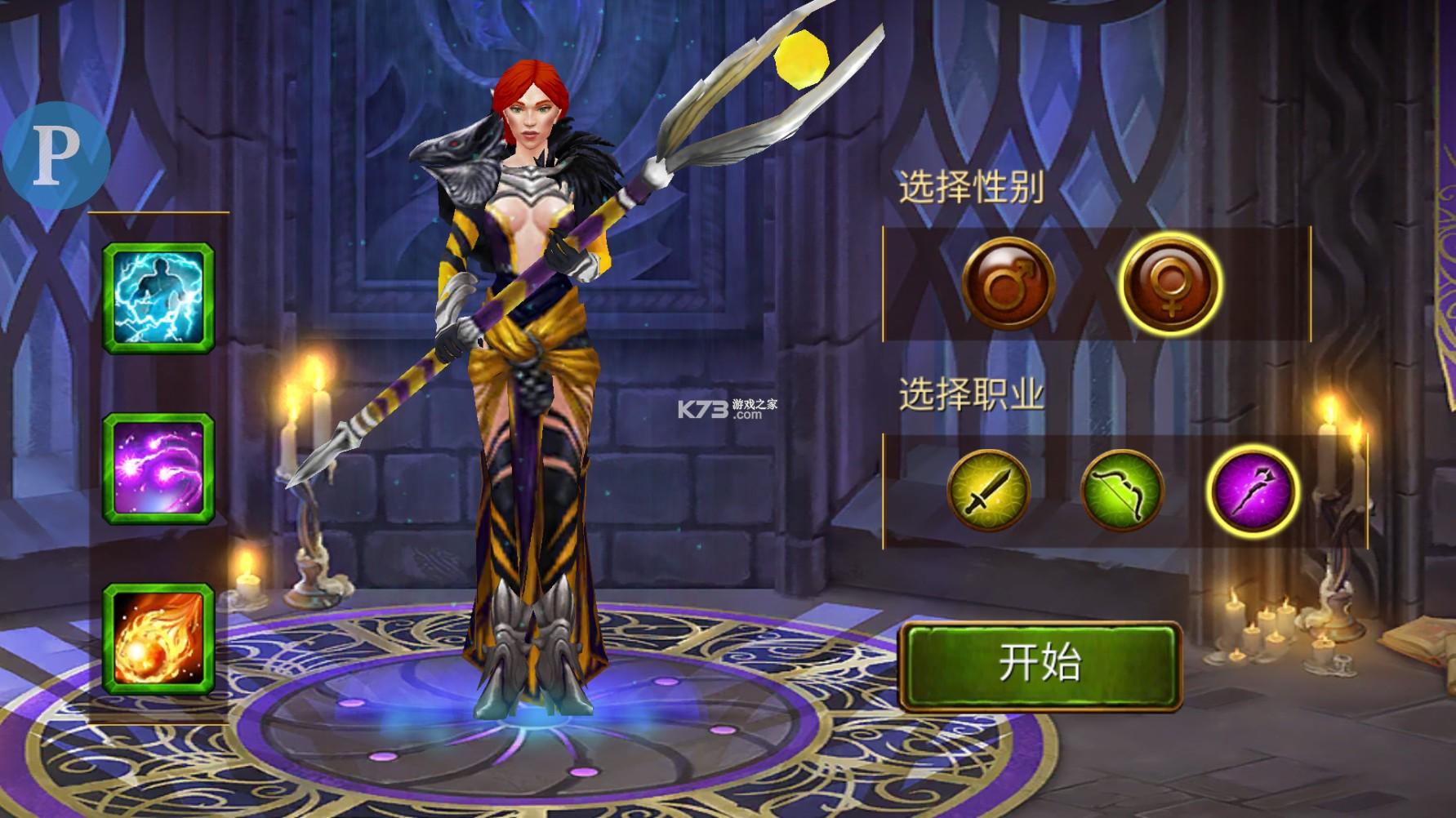 Guild of Heroes v1.111.8 中文版 截图