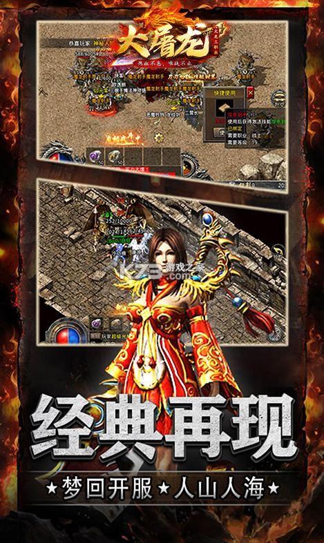 大屠龙火龙三职业 v1.0.0 独家福利版 截图