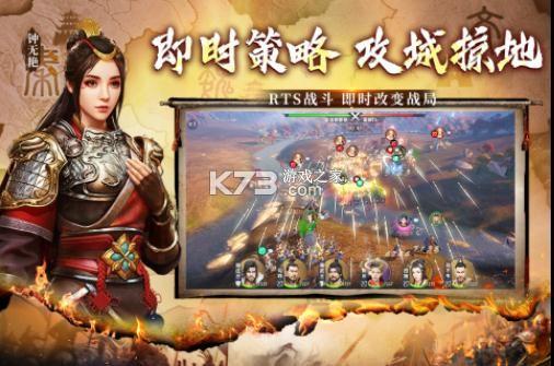 七雄纷争 v0.10.5 九游版 截图