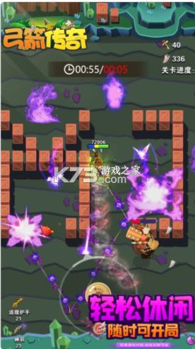 弓箭传奇 v1.0.4 游戏 截图