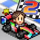 赛车物语2免更新无限gp版v2.3.3