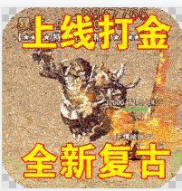 大屠龙火龙三职业独家福利版