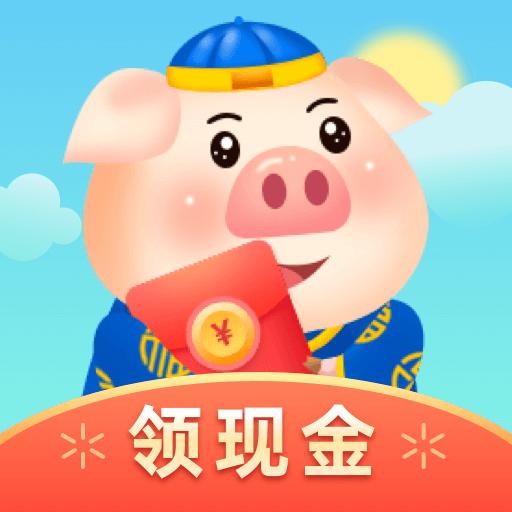 来玩养猪场红包版v1.0.1