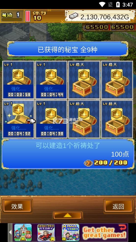 大海贼探险物语 v2.2.4 无限金币奖牌汉化破解版 截图