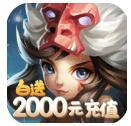 斗战英魂GM送8000真充版v1.0