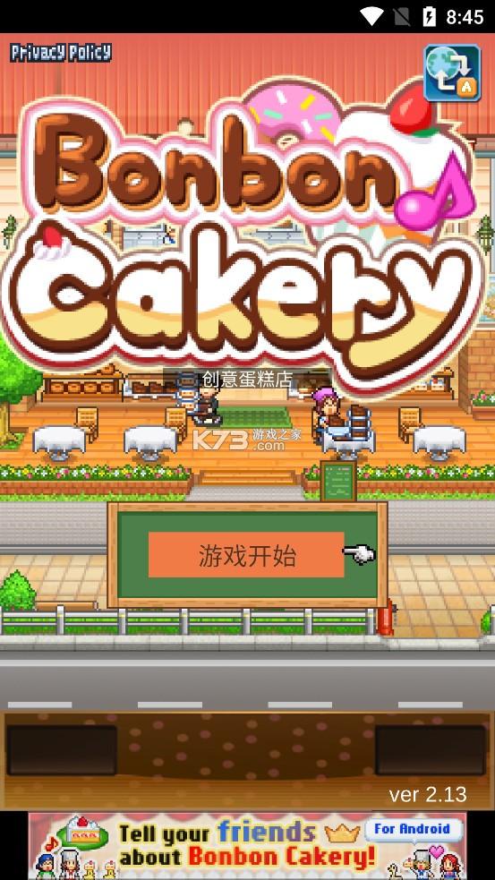 创意蛋糕店 v2.1.5 破解版最新版 截图