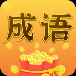 成语大亨红包版v1.0.0