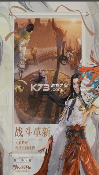 梦幻新诛仙 v0.106.129 充值返利版 截图