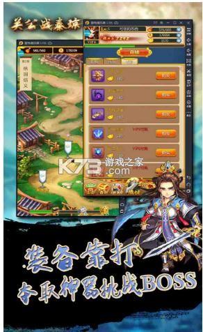 关公战秦琼 v1.0 游戏 截图