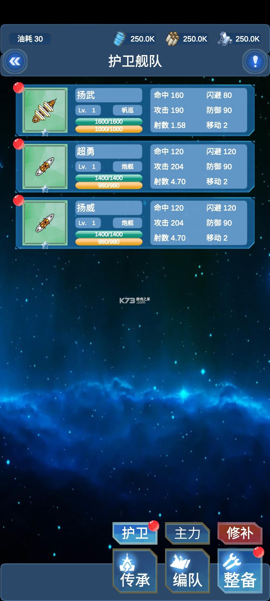 北洋海战棋 v21.0429 破解版 截图
