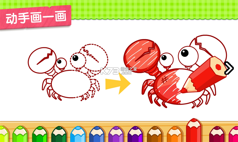小蝌蚪寻亲记 v9.55.00.00 手机游戏 截图