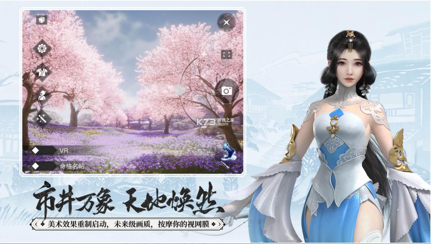 一梦江湖 v51.0 初夏特典版本 截图