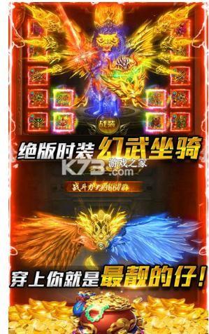 剑魂榜战神无双 v1.0.0 送充值卡版 截图