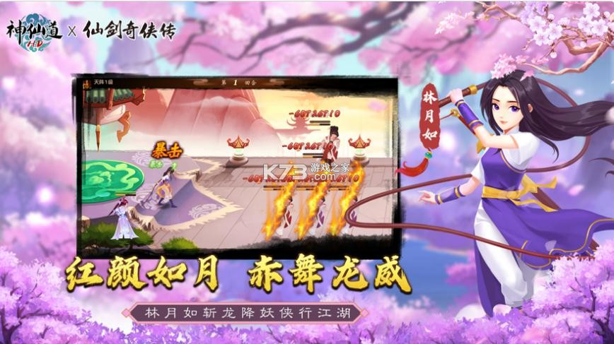 神仙道 v2.7.2 仙剑联动版本 截图