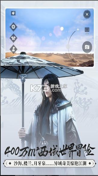 一梦江湖 v51.0 我见君来版本 截图