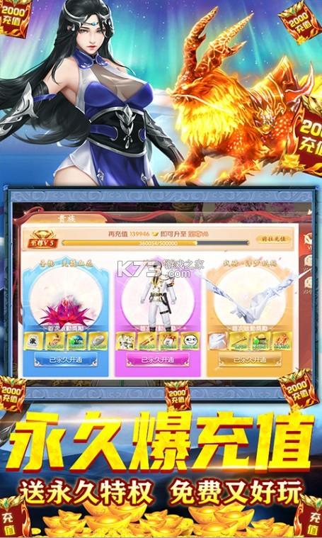 仙宫战纪 v1.0.1 折扣平台版 截图