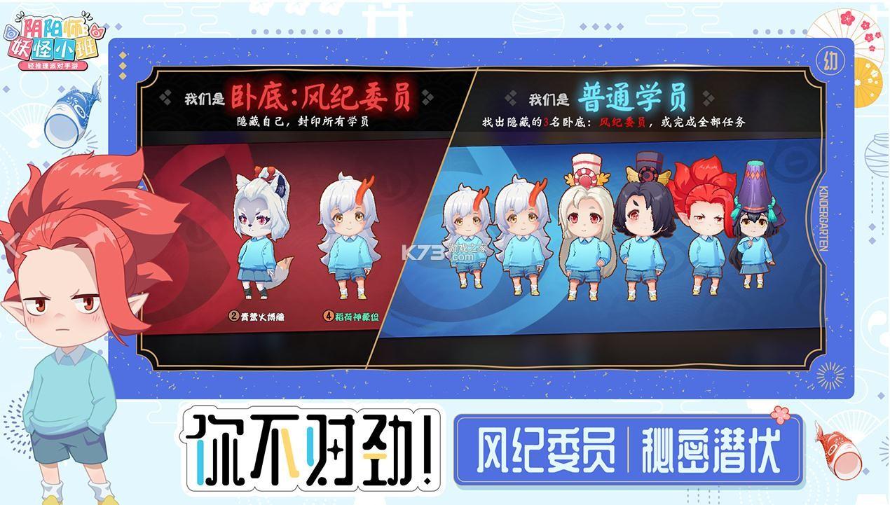 阴阳师妖怪小班 v1.4.507066 网易版 截图