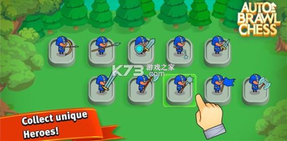 自走棋皇家之战 v8.0.12 安卓版 截图