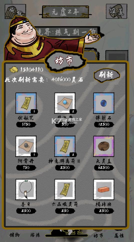 太公传承 v0.1.0 破解版 截图