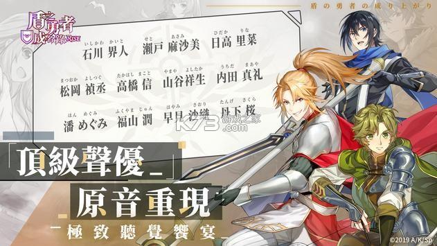 盾之勇者成名录rise v3.2 台服版 截图