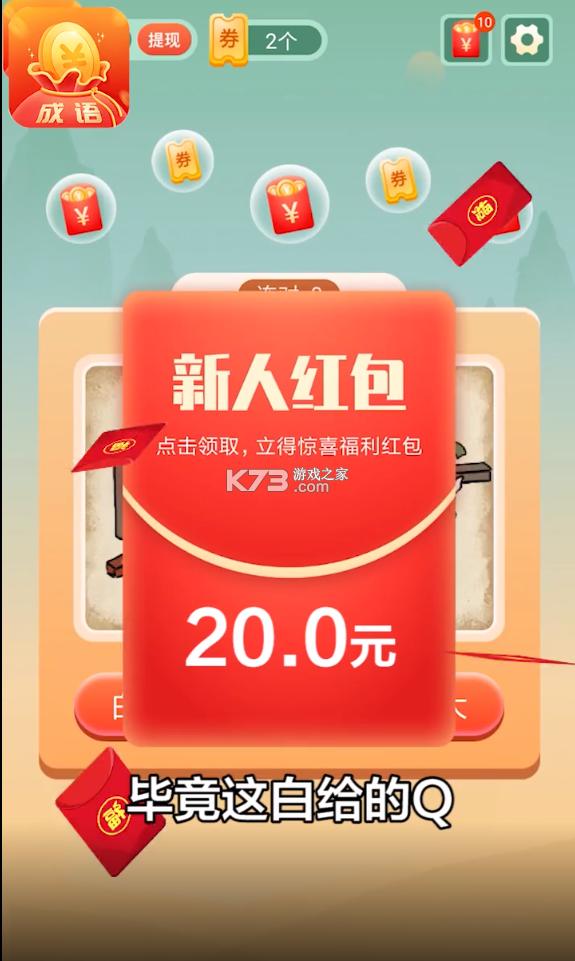金金成语 v1.0.2 红包版 截图