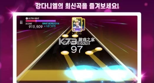 SuperStar KANGDANIEL v3.2.1 韩服版 截图