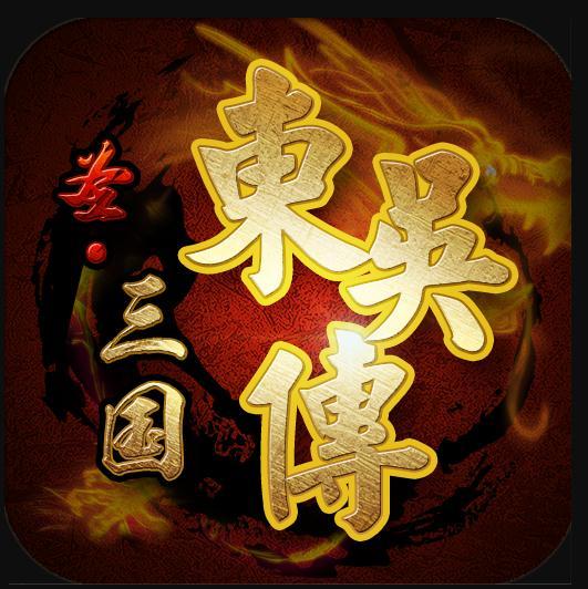 圣三国东吴传手机版v1.43