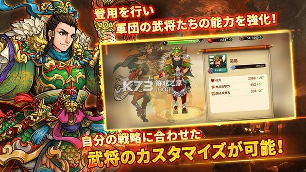 皇家三國志 v1.0.8 日服版 截圖
