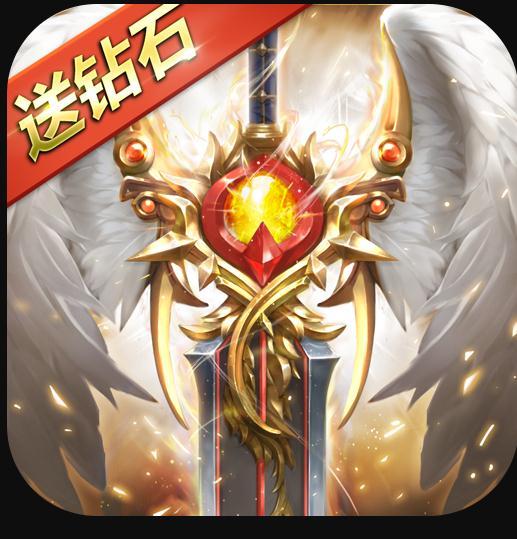 奇迹之剑3d竖版魔幻手游苹果版v1.5.7.2