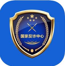 国家反诈中心 v1.1.13 苹果app