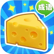 收集奶酪红包版v1.0.1