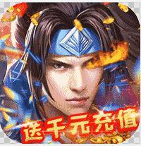 武林盟主 v1.0.0 送千元充值版