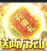 龙族霸业送两万充值版v1.0