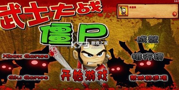 武士大战僵尸 v3.4.3 游戏破解版 截图