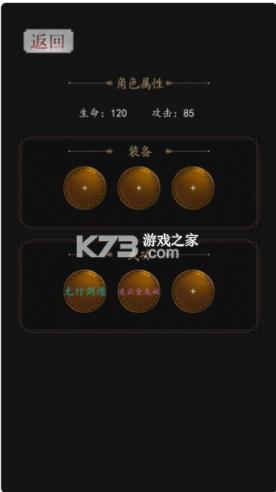 豪情三國傳 v1.0.0 ios版 截圖