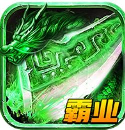 龙城霸业高爆版v1.0.0