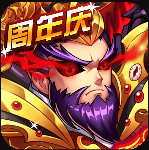 暴打魏蜀吴送千元充值版v1.8.0