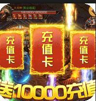 屠龙兄弟送万元充值卡版v1.0.0