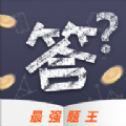 最强题王app赚钱版v3.7.2