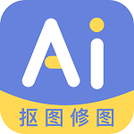AI修图抠图工具2021最新版v1.0.5