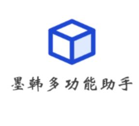 墨韩多功能助手最新破解版v1.0